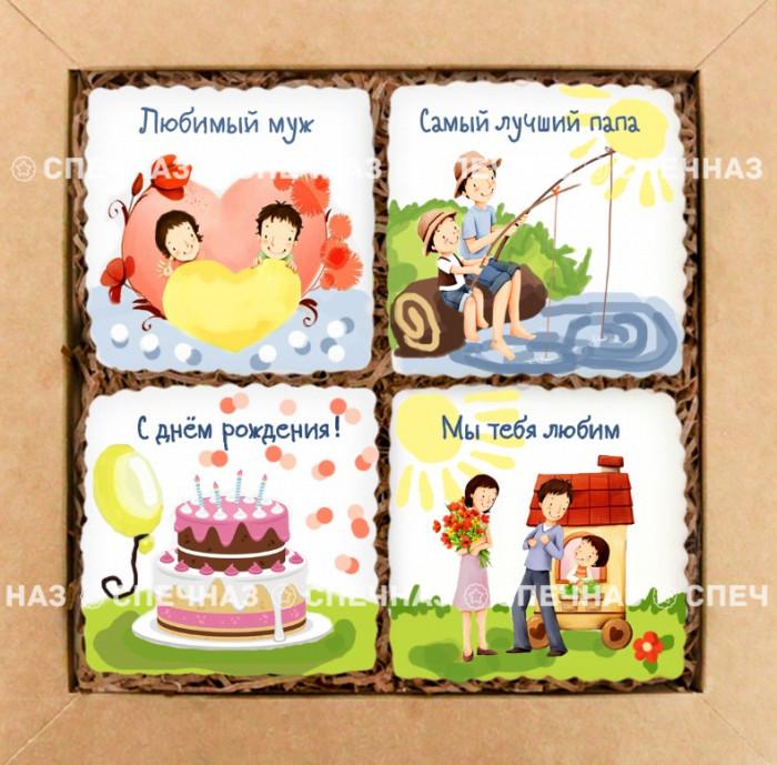 Вознесением господним, поздравительная открытка папе и мужу с днем рождения
