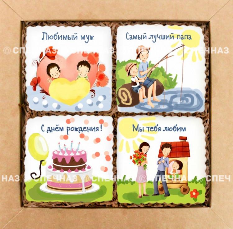 установить любимому мужу и папе с днем рождения картинки для печати места факты